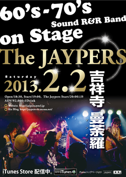 2013_02_mandara_flyer_a