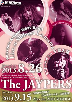 2013_08_09_lamama_zoo_flyer_a