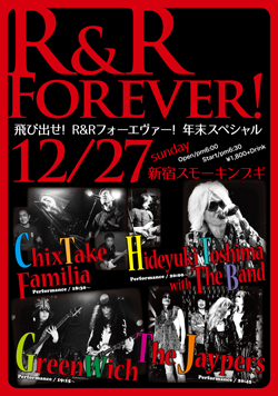 2015_12_smokin_flyer
