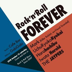2018_1_13_R&R_Forever